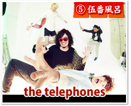 伍番風呂 the telephones