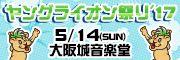 5/14(日) ヤングライオン祭り'17 大阪城音楽堂