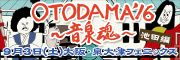 OTODAMA'16~音泉魂~