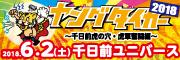 18/6/2(土)ヤングタイガー 千日前ユニバース