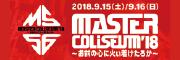 MASTER COLISEUM '18