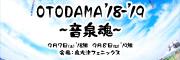 OTODAMA'18-'19