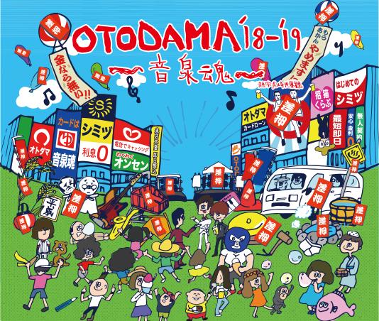 OTODAMA'18-'19~音泉魂~【駐車券】