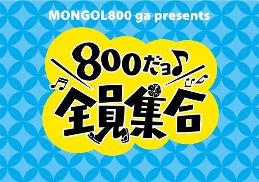 800だョ全員集合!!2019