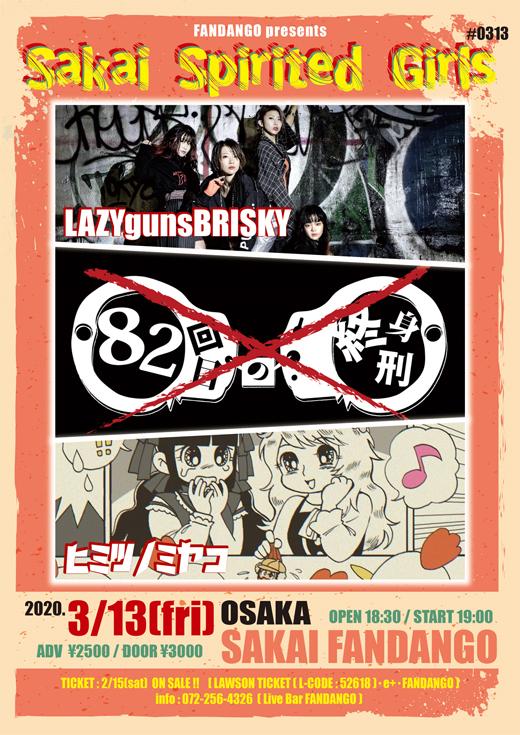 LAZYgunsBRISKY / 82回目の終身刑 / ヒミツノミヤコ