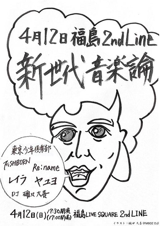 【中止】東京少年倶楽部 / FiSHBORN / ヤユヨ / Re:name / レイラ  DJ:樋口大喜
