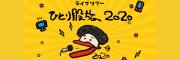 奥田民生「ひとり股旅 2020」