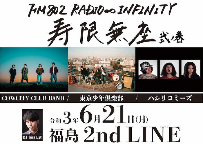 COWCITY CLUB BAND / 東京少年倶楽部 / ハシリコミーズ