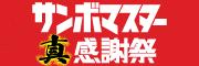 サンボマスター 真 感謝祭〜ゲットバックライブハウスツアー〜