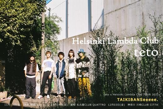 teto / Helsinki Lambda Club
