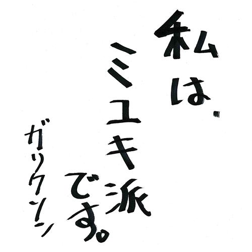 ガリガリガリクソンの画像 p1_29