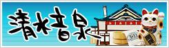 清水音泉 WEBサイト