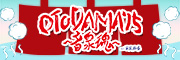 OTODAMA'15 WEB サイト