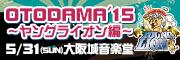 OTODAMA'15ヤングライオン編 WEB サイト